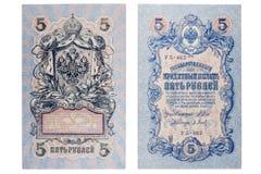 5 1909 sedel circa rubles russia Royaltyfria Bilder
