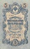 5 roebels. Russische staatscreditcard in 1909. Stock Foto