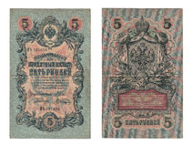 5 roubles 1909 Photo stock
