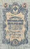 5 Rubel. Russische Zustand-Kreditkarte 1909. Stockfoto