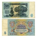 5 rublos soviéticos velhos Fotografia de Stock