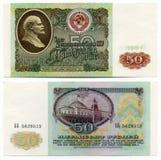 50块钞票卢布苏联 图库摄影