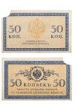 50大约苏联小铜板俄国的1917年钞票 库存图片