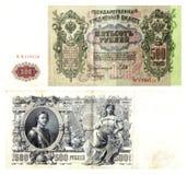 500 roubles tsaristes d'âge Photographie stock libre de droits