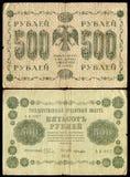 500 rublos 1918 Imagem de Stock