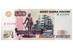 500 rublos rusas Fotos de archivo libres de regalías