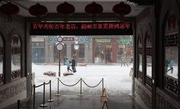 60北京最大的瓷降雪岁月 库存照片