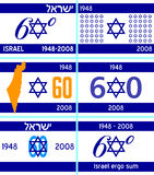 60th Anniversary of Israel. Six flags of Israel celebrating the 60th Anniversary of Israel's declaration of Independence on May 14, 1948. Usable also for Royalty Free Stock Images