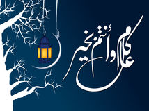 85_Islamic Illustration Stock Photo
