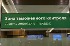 Aéroport de connexion de contrôle de douane Photos stock