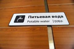 Aéroport de connexion d'eau potable  Photographie stock