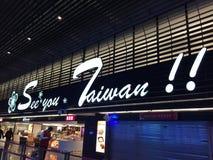 Aéroport de Taïpeh Images stock