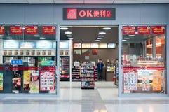 Aéroport de Zhuhai - bazarette dans le hall Photographie stock
