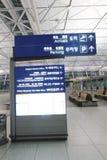 Aéroport international d'Incheon Images libres de droits
