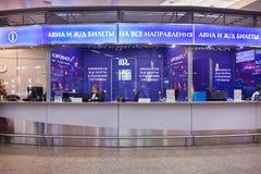 Aéroport Sheremetievo Terminal D Russie Photographie stock libre de droits