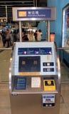 Añada la máquina del valor en el mtr Hong-Kong Imagen de archivo