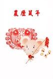 Año chino de la rata Fotos de archivo libres de regalías