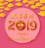 Año chino feliz de la tarjeta del Año Nuevo 2019 del cerdo libre illustration