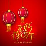 Año de celebración de la cabra con el texto y las linternas chinos Fotografía de archivo libre de regalías
