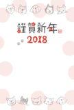 Año del ejemplo /translation de la tarjeta del Año Nuevo del perro de Japón Fotos de archivo