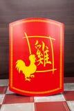 Año del gallo Imagen de archivo libre de regalías