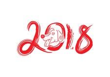 Año del perro 2018 de la tierra Imagen de archivo libre de regalías