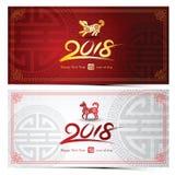 Año Nuevo chino 2018 stock de ilustración