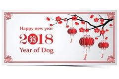 Año Nuevo chino 2018 Imagen de archivo libre de regalías