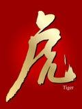 Año Nuevo chino 2010, caligrafía china: Tigre Imagen de archivo
