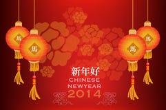 Año Nuevo chino 2014 Imagen de archivo libre de regalías