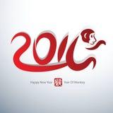 Año Nuevo chino 2016 ilustración del vector