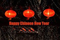 Año Nuevo chino. imágenes de archivo libres de regalías