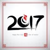 Año Nuevo chino 2017 ilustración del vector