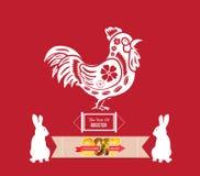 Año Nuevo chino 2017 Año del gallo ilustración del vector
