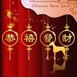 Año Nuevo chino abstracto 2018 con la fraseología del chino tradicional, Fotografía de archivo libre de regalías
