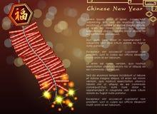 Año Nuevo chino abstracto con los petardos y la fraseología del chino tradicional Imagen de archivo libre de regalías