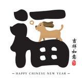 Año Nuevo chino afortunado de Fu celebre el año del perro stock de ilustración