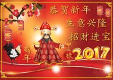 Año Nuevo chino corporativo de la tarjeta de felicitación del gallo Fotos de archivo libres de regalías