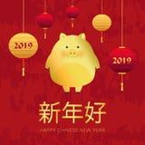 Año Nuevo chino 2019 Año de cerdo Símbolo chino del zodiaco del diseño 2019 del vector Cerdo de oro lindo y linternas chinas ilustración del vector