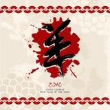 Año Nuevo chino de la tarjeta 2015 de felicitación de la cabra libre illustration