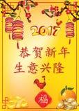 Año Nuevo chino de la tarjeta 2017 de felicitación del negocio del gallo Fotografía de archivo