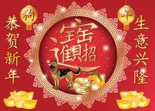 Año Nuevo chino de la tarjeta de felicitación imprimible del perro 2018 Foto de archivo