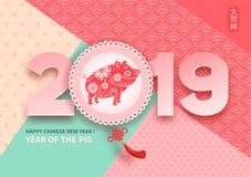 Año Nuevo chino, año del cerdo stock de ilustración