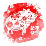Año Nuevo chino, año del cerdo Foto de archivo