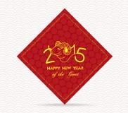 Año Nuevo chino del fondo de la tarjeta de felicitación de la cabra