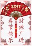 Año Nuevo chino del fondo 2017 del gallo Imagen de archivo