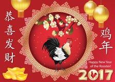 Año Nuevo chino del gallo, 2017