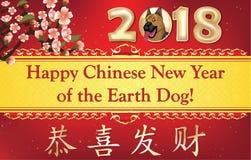 Año Nuevo chino del negocio de la tarjeta 2018 de felicitación del perro ilustración del vector