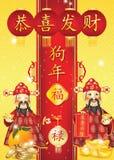 Año Nuevo chino del negocio de la tarjeta de felicitación del perro stock de ilustración