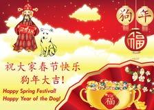 Año Nuevo chino del negocio de la tarjeta 2018 de felicitación del perro de la tierra Fotografía de archivo